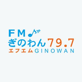 FMぎのわん (FM Ginowan)