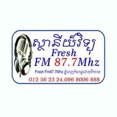 វិទ្យុហ្វ្រេស  ភ្នំពេញ (Fresh FM)