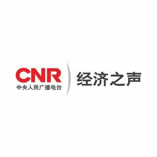 CNR 经济之声