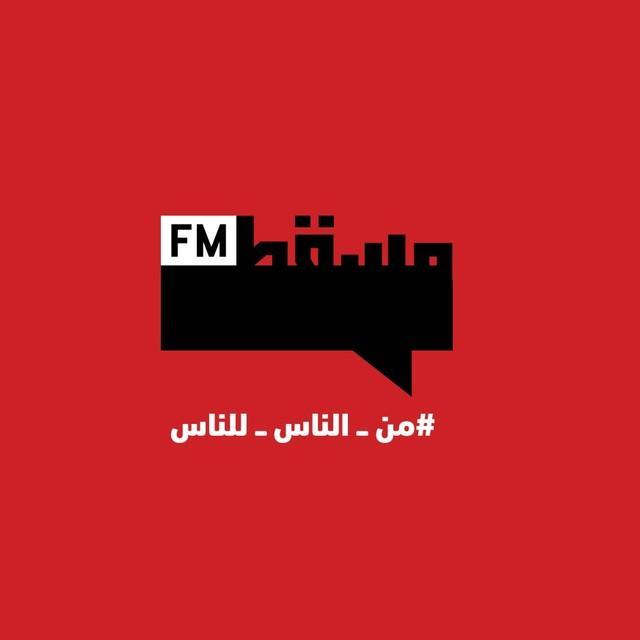 Muscat FM (مسقط اف ام)