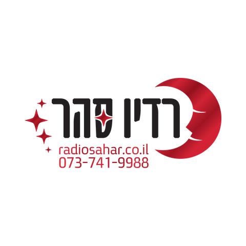 רדיו סהר Radio Sahar (Israel)