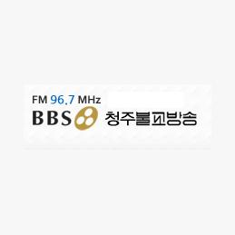 BBS FM 청주불교방송