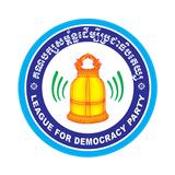 LDP Radio វិទ្យុសម្ព័ន្ធដើម្បីប្រជាធិបតេយ្យ