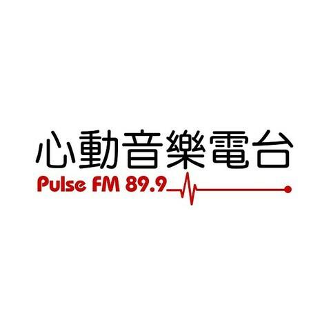 心動音樂電台 Pulse FM89.9