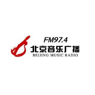 北京音乐广播 97.4 (Beijing Music Radio)