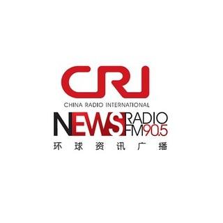 CRI 环球资讯广播 (CRI News Radio)