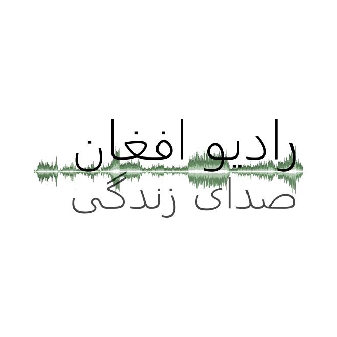Sadaye Zindagi - Afghan Christian Radio