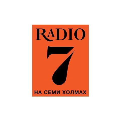 Радио 7 На семи холмах (Radio 7)