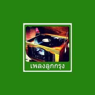 เพลงลูกกรุง LookkungRadio Eingdoi Station