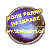 Folk Radio Nazdrave (Фолк радио Наздраве)
