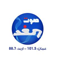 Sawt el Ghad (صوت الغد)