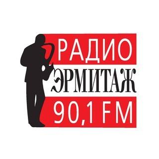 Радио Эрмитаж 90.1 (Radio Hermitage)