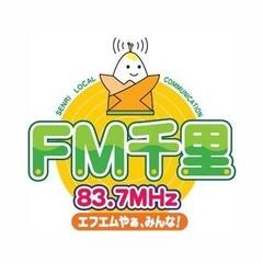FM千里 (FM Senri)