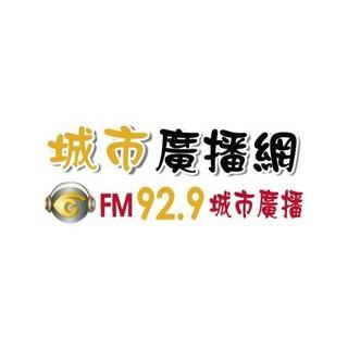 城市廣播網 FM 92.9 城市廣播