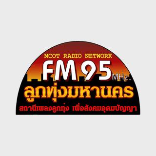 FM 95 ลูกทุ่งมหานคร อสมท