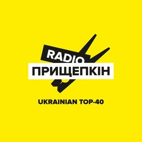 Радио Прищепкин – Ukrainian Top-40