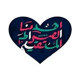 Sirat Al – Mustaqim